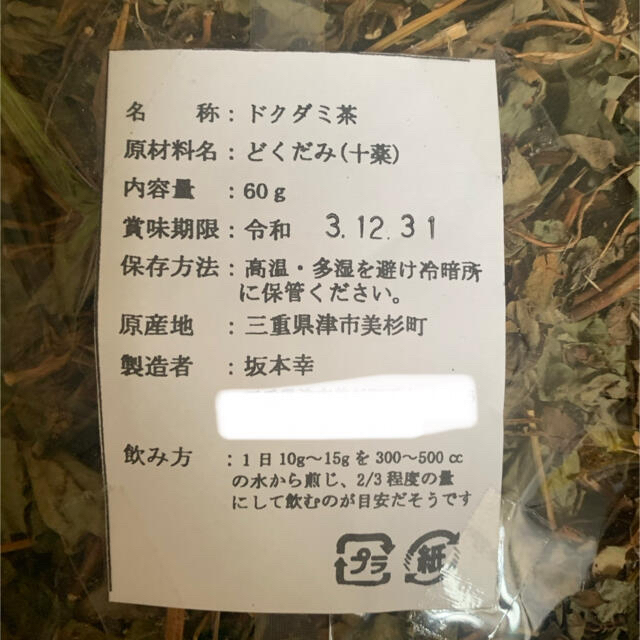【ばら色の空様専用】無農薬 どくだみ茶 炭火乾燥 天日干し 食品/飲料/酒の健康食品(健康茶)の商品写真