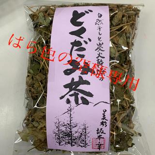 【ばら色の空様専用】無農薬 どくだみ茶 炭火乾燥 天日干し(健康茶)