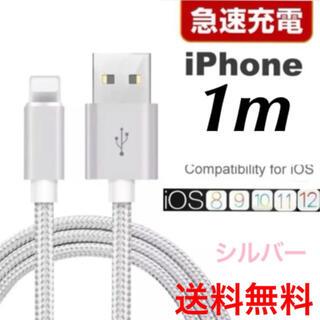 アイフォーン(iPhone)のiphoneケーブル 1m急速充電、楽天最安値!(シルバー専用袋付き)(バッテリー/充電器)