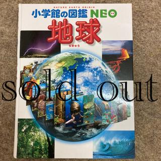 小学館 - 小学館の図鑑neo 地球