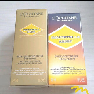 L'OCCITANE - ロクシタン 美容液セット