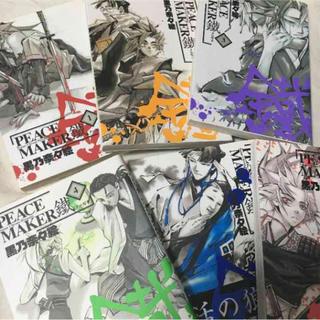 PEACE MAKER 鐵  1〜6(少年漫画)
