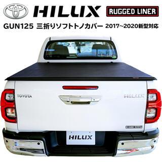 トヨタ ハイラックス GUN125 TOYOTA  ソフトトノカバー