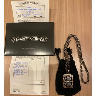 Chrome Hearts - 【希少・美品】クロムハーツ キーパーペンダント・ペーパーチェーン20インチセット