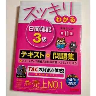 TAC出版 - スッキリわかる 日商簿記3級 第11版