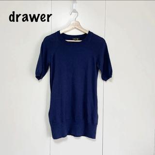 Drawer - 【本日限定値下げ】drawer ニット 半袖