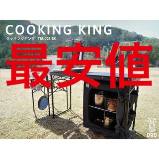 ドッペルギャンガー(DOPPELGANGER)のDOD クッキングキング TB5-723-BK(テーブル/チェア)