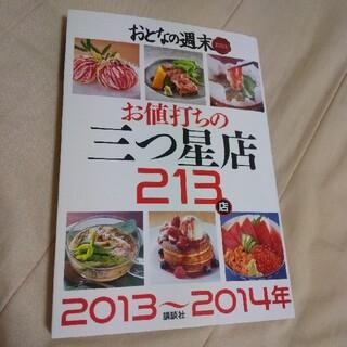 講談社 - お値打ちの三つ星店213店 2013~2014年