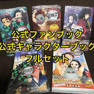 集英社 - 鬼滅の刃 公式キャラクターズブック 公式ファンブック 全巻セット