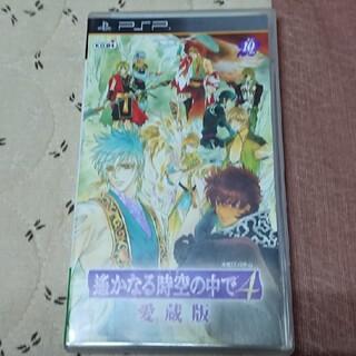 遙かなる時空の中で4 愛蔵版 PSP(携帯用ゲームソフト)