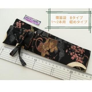 篠笛袋 Bタイプ 風神雷神柄 裏地薄手軽めタイプ 40番 約16ミリ篠笛1~2本(横笛)