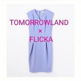 TOMORROWLAND - 【値下げ不可】トゥモローランド別注フリッカ ワンピース 青 flicka