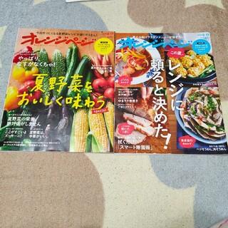 タカラジマシャ(宝島社)のオレンジページ 2020年 6/17号と 2020年8/17号 二冊セット(生活/健康)
