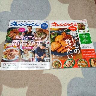 オレンジページ 9/17・10/2合併号 2020年 10/2号と9/22号2冊(生活/健康)