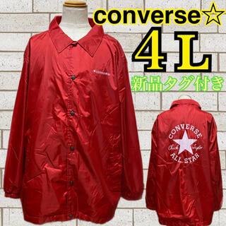コンバース(CONVERSE)の新品タグ付き☆大きいサイズ 4L コンバース コーチジャケット 赤(ナイロンジャケット)