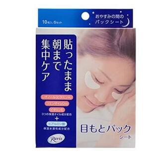 【S SELECT】寝たままひと晩 美肌・保湿 目もとパック(バラ)