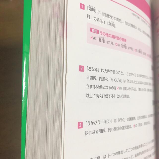 講談社(コウダンシャ)のこれが本当のWebテストだ!3  2022年度版 エンタメ/ホビーの本(資格/検定)の商品写真