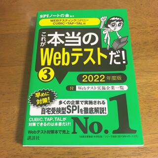 講談社 - これが本当のWebテストだ!3  2022年度版