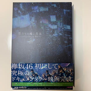 欅坂46(けやき坂46) - 僕たちの嘘と真実 Documentary of 欅坂46 Blu-rayコンプリ