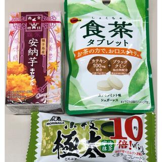 森永製菓 - 森永製菓 安納芋キャラメル&極太小枝 宇治抹茶 & ブルボン 食茶タブレット