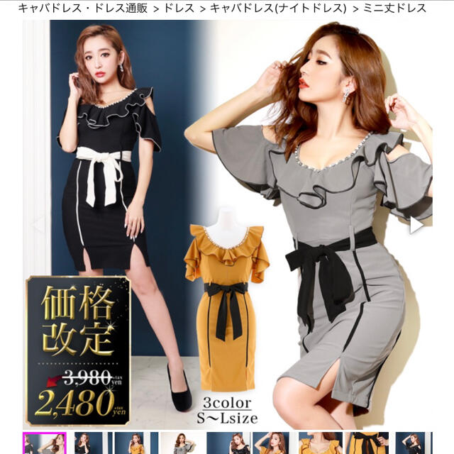 dazzy store(デイジーストア)のキャバドレス5着セット! レディースのフォーマル/ドレス(ミニドレス)の商品写真