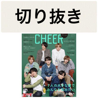 Johnny's - cheer 切り抜き