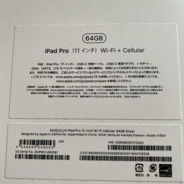 Apple(アップル)のiPad Pro(11インチ) WiFi+Cellular 64GB スマホ/家電/カメラのPC/タブレット(タブレット)の商品写真