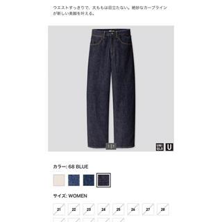 UNIQLO - ワイドフィットカーブジーンズ(丈長め82cm)