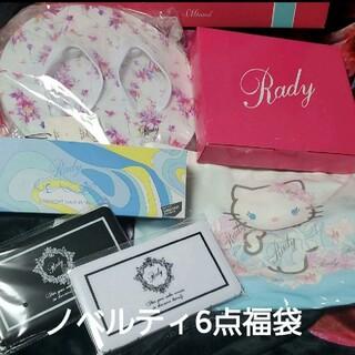 Rady - Rady♡ノベルティまとめ売り♡6点セット