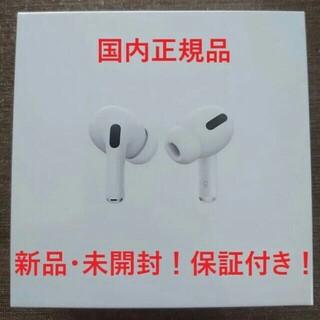 Apple - 本日限定値下げ 未開封 iPhone AirPods Pro エアポッズ プロ