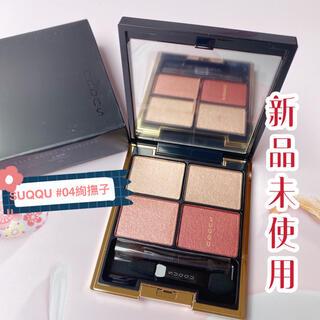 SUQQU - お値下げ!新品SUQQU/スック デザイニング カラー アイズ #04 絢撫子