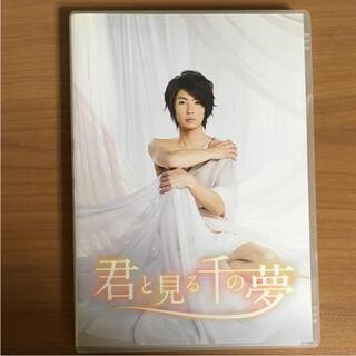 アラシ(嵐)の君と見る千の夢(舞台/ミュージカル)