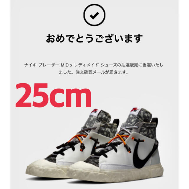 NIKE(ナイキ)のナイキ ブレーザー MID x レディメイド  25cm メンズの靴/シューズ(スニーカー)の商品写真