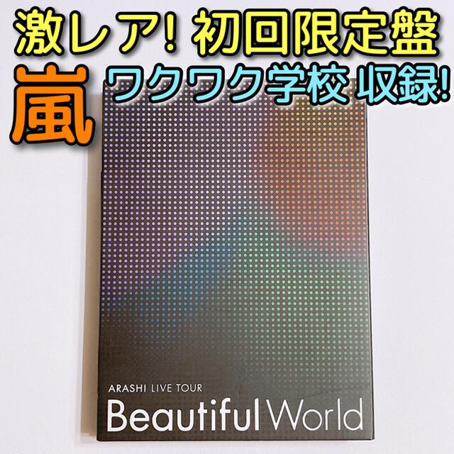 嵐(アラシ)の嵐 LIVE TOUR Beautiful World 初回限定盤 DVD 美品 エンタメ/ホビーのDVD/ブルーレイ(ミュージック)の商品写真