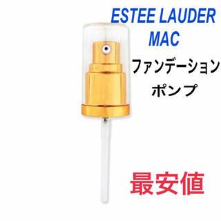 Estee Lauder - ポンプ