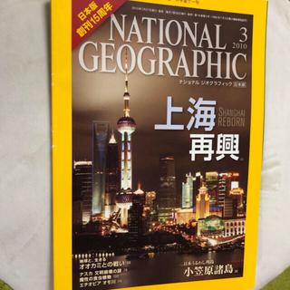 ニッケイビーピー(日経BP)の2冊で300円 NATIONAL GEOGRAPHIC  日本版(ニュース/総合)