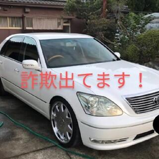 トヨタ トヨタセルシオ30後期 詐欺出てます!