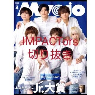 Myojo 4月号IMPACTors 切り抜き(アイドルグッズ)
