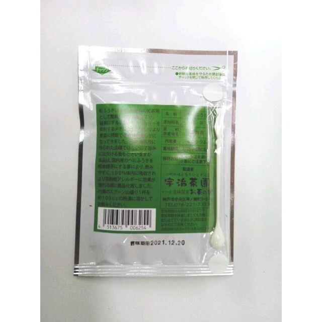 べにふうき緑茶40g 2袋 国内産紅ふうき100%使用した粉末緑茶です 食品/飲料/酒の健康食品(健康茶)の商品写真