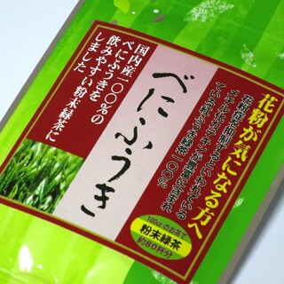 べにふうき緑茶40g 2袋 国内産紅ふうき100%使用した粉末緑茶です