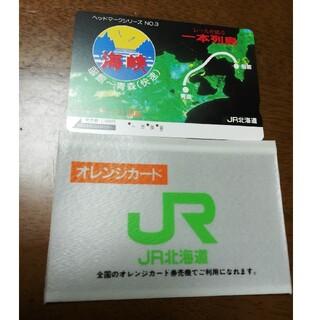 ジェイアール(JR)のオレンジカード JR北海道ヘッドマークシリーズ 使用済み(その他)