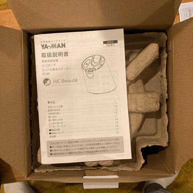 YA-MAN(ヤーマン)の【新品・未使用】ヤーマン 水素水スチーマー スマホ/家電/カメラの美容/健康(フェイスケア/美顔器)の商品写真