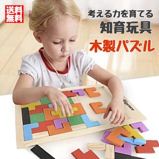 売れてます! 知育玩具 モンテッソーリ 積み木 パズル プレゼント テトリス