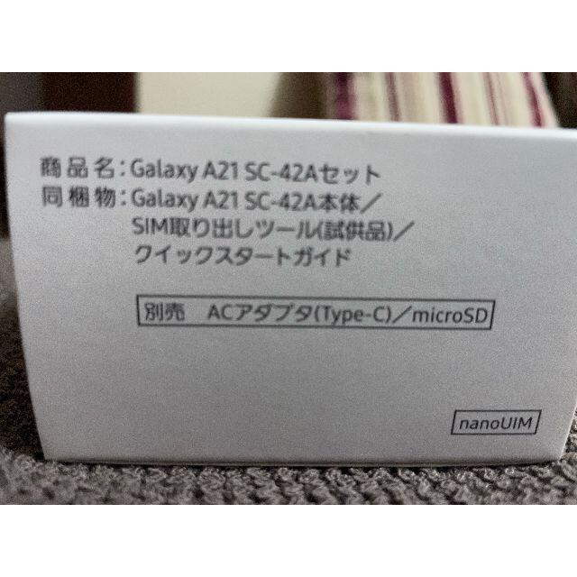 SAMSUNG(サムスン)の新品未使用 ギャラクシーA21 ホワイト スマホ/家電/カメラのスマートフォン/携帯電話(スマートフォン本体)の商品写真