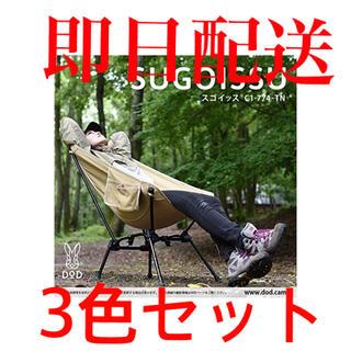 コールマン(Coleman)の【3色セット、新品未開封】SUGOISSU DOD スゴイッス(テーブル/チェア)