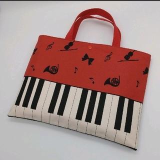 レッスンバッグ ピアノ鍵盤柄 レッド(バッグ/レッスンバッグ)