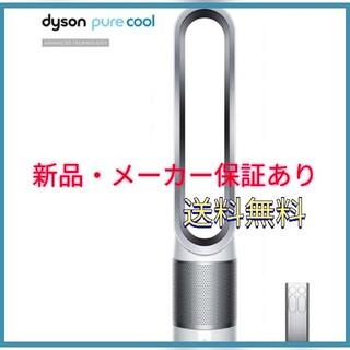 Dyson - ダイソン ピュアクール dyson pure cool tp00 ws
