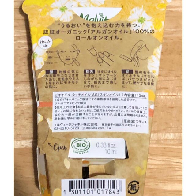 Melvita(メルヴィータ)のメルヴィータ アルガンオイル コスメ/美容のスキンケア/基礎化粧品(フェイスオイル/バーム)の商品写真