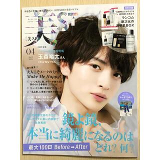コウブンシャ(光文社)の美ST (ビスト) 2021年 04月号 雑誌のみ(美容)