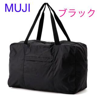 ムジルシリョウヒン(MUJI (無印良品))の新品 無印良品 パラグライダークロス撥水ボストンバッグ 黒 ブラック(ボストンバッグ)